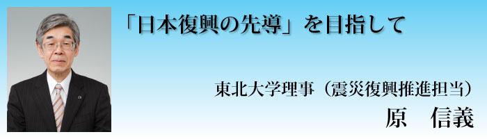 「日本復興の先導」を目指して