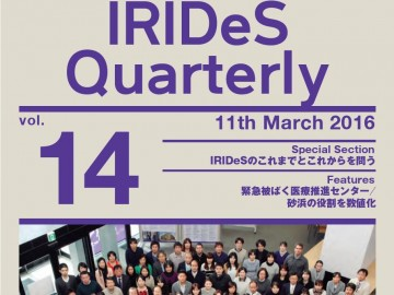 IRIDeS Quarterly vol.14