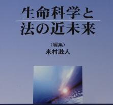 seimeikagaku_ho_kinmirai