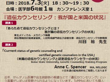 第18回東北遺伝医学セミナー