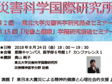20180824災害科学国際研究所セミナー