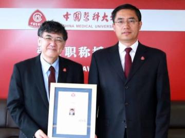 山本雅之機構長に中国医科大学名誉教授の称号授与